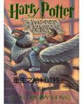 重生哈利波特封面