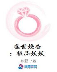 盛世娆香:极品妖妖封面