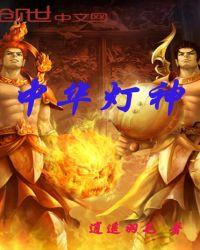 中華燈神封面