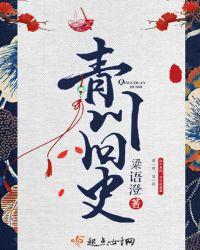 青川舊史封面