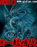X一龍時代封面
