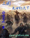 三國之世紀天下封面