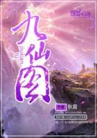 九仙图封面