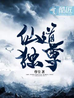 仙道獨尊封面