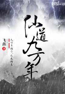 仙道九萬年封面