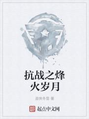 抗戰之烽火歲月封面