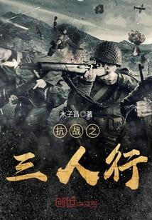 抗戰之三人行封面