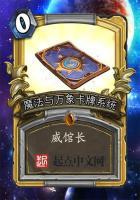 魔法與萬象卡牌系統封面