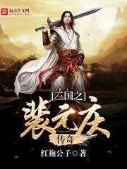 三國之裴元慶傳奇封面
