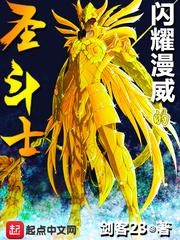 閃耀漫威的聖鬥士封面