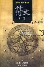 符文之子(3)存活之岛封面