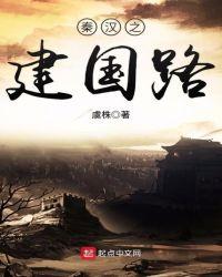 秦漢之建國路封面