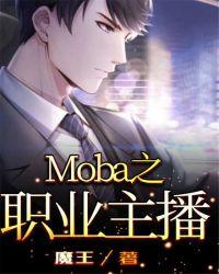 Moba之職業主播封面