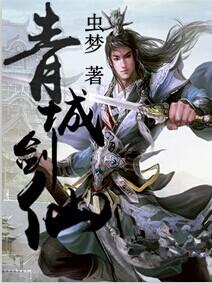 青城剑仙封面