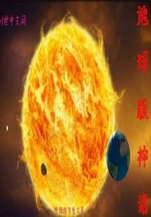地球版神話封面