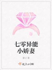 七零異能小嬌妻封面