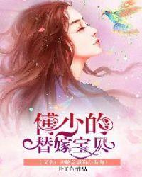 傅少的替嫁寶貝(又名:神秘總裁的心頭肉)封面