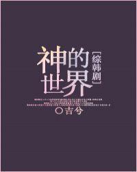 神的世界[綜韓劇]封面