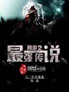 网游之最强传说封面
