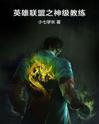 英雄聯盟之神級教練封面