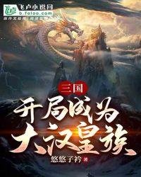 三國:開局成為大漢皇族!封面