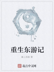 重生東遊記封面