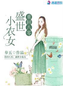 重回八零:盛世小農女封面