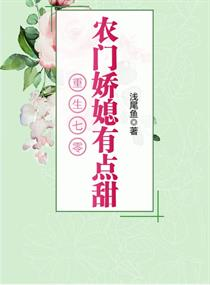 重生之農村媳婦的奮鬥日常封面