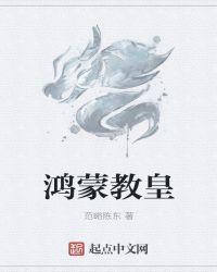 鴻蒙教皇封面