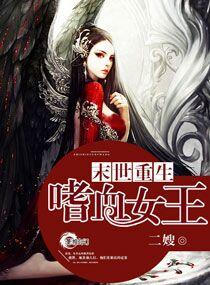 末世重生之嗜血女王封面