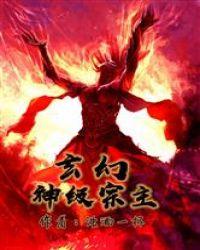 玄幻:神級宗主!封面