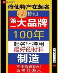 修仙第一大品牌封面