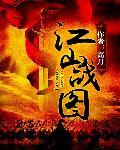 江山戰圖封面