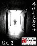 韓娛之光影交錯封面