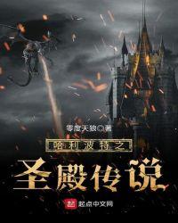 哈利波特之聖殿傳說封面