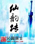 仙韻傳封面