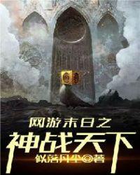 网游末日之神战天下封面