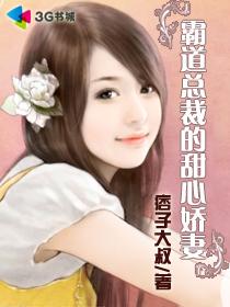 霸道總裁的甜心嬌妻封面