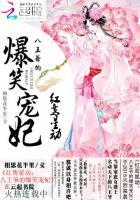 紅鸞星動:八王爺的爆笑寵妃封面