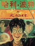 哈利·波特之燃烧的高脚杯封面