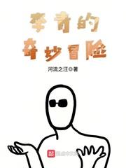 李青的奇妙冒险封面