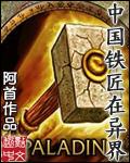 中國鐵匠在異界封面