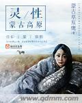 靈性蒙古高原封面