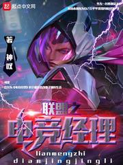 聯盟之電競經理封面