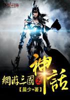 網游三國之神話封面
