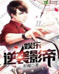 娛樂:逆襲影帝封面