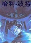 哈利·波特之凤凰社封面