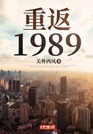 重返1989封面