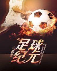 足球纪元封面