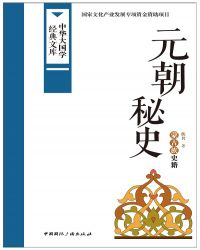 元朝秘史封面